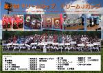 第2回ドリームカップ・ドリームJカップが開催されました!!